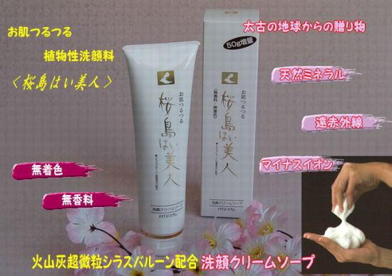 ケーエムエムネット通販 火山灰シラス洗顔石鹸 「桜島はい美人」